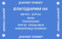 ДОБРИЯТ ПРИМЕР